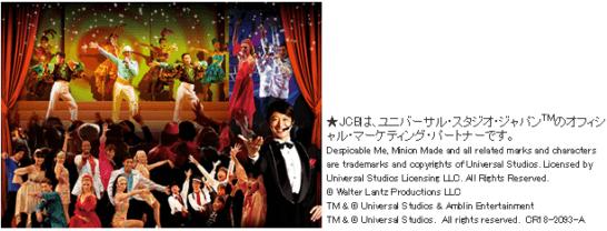 JCB Presents ユニバーサル・スタジオ・ジャパン ハロウィーン・パーティのイメージ