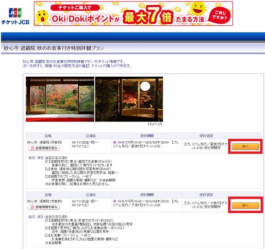 JCBの妙心寺 退蔵院 秋のお食事付き特別拝観イベントの抽選申込ページ