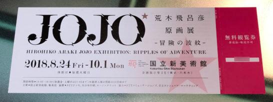 荒木飛呂彦原画展 JOJO - 冒険の波紋 -のチケット
