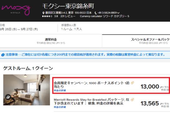 モクシー東京錦糸町のスペシャルオファー&パッケージの例