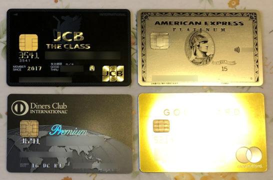 4枚のブラックカード