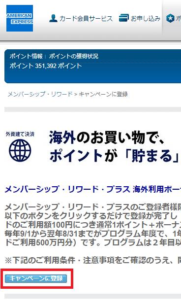 メンバーシップ・リワード・プラスの海外利用ボーナスポイントプログラムの登録画面