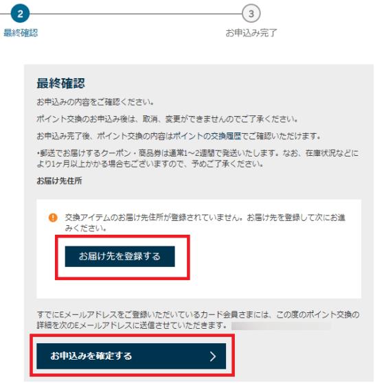 アメックスのポイント払いでの醍醐寺イベント申込手順4