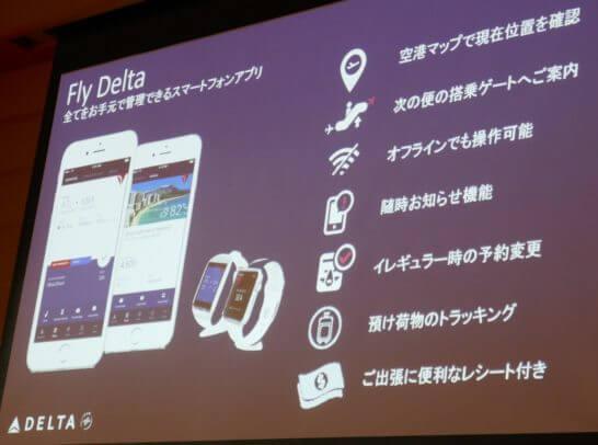 フライデルタのアプリ