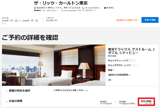 ザ・リッツ・カールトン東京の価格