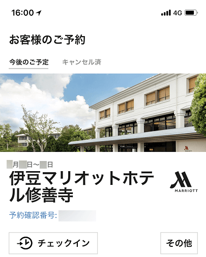 伊豆マリオットホテル修善寺の予約