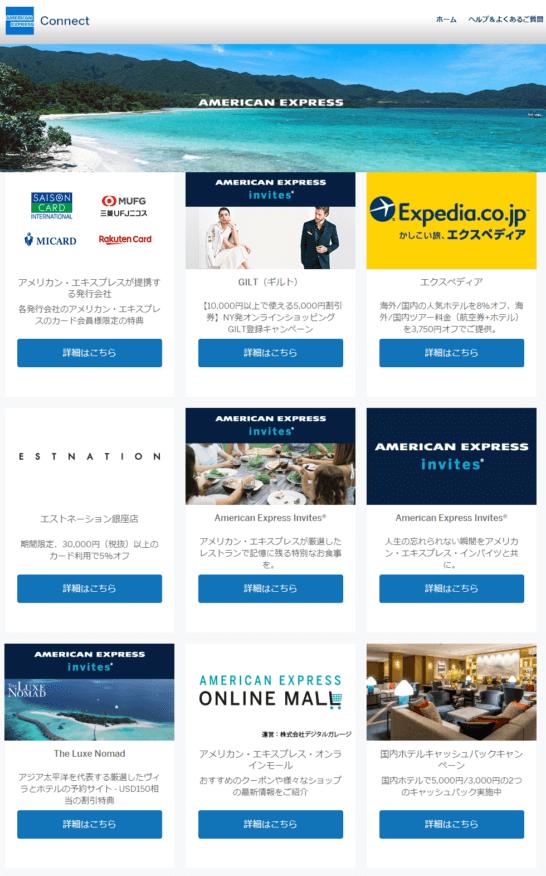 アメリカン・エキスプレス・コネクト