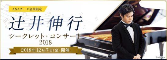 ANAカード会員限定の辻井伸行シークレットコンサート