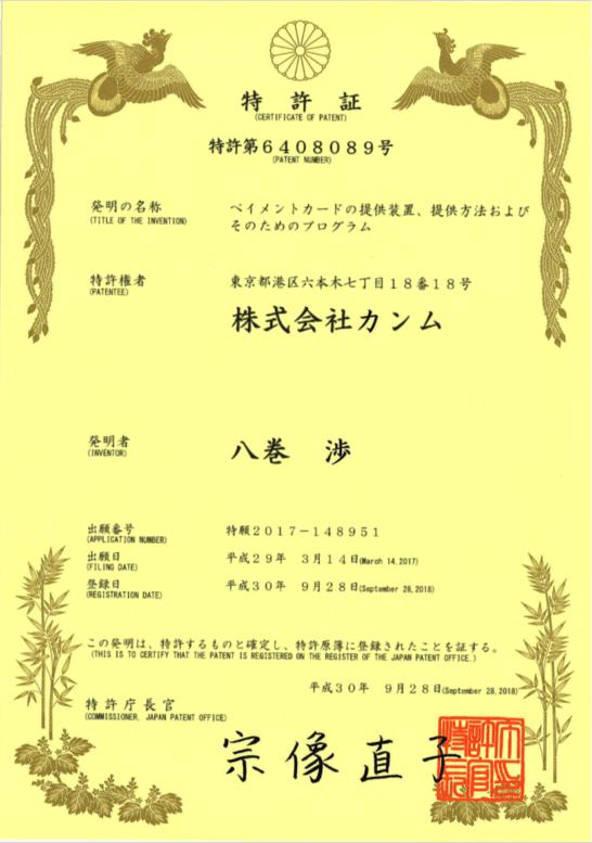株式会社カンムの特許証