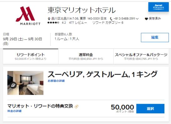 東京マリオットホテルのポイントと料金画面