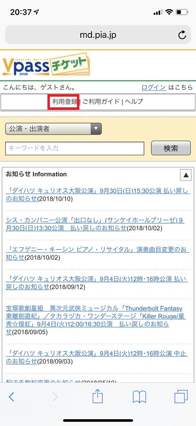 Vpassチケットのホーム画面(スマホ)