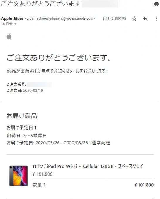 AppleのiPad Pro注文確認メール