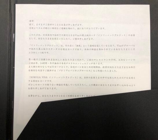 スルガVISAインフィニットカードのガイドの案内文