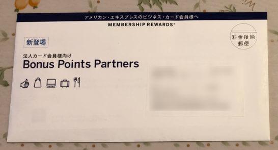 アメックスの法人カード会員向け「ボーナスポイント・パートナーズ」の案内の郵送物