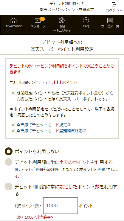 楽天銀行のデビット利用額への楽天スーパーポイント利用設定画面(スマホ)