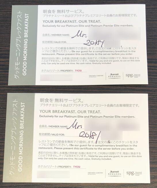 SPG マリオットの朝食無料特典(プラチナ以上の会員限定特典)