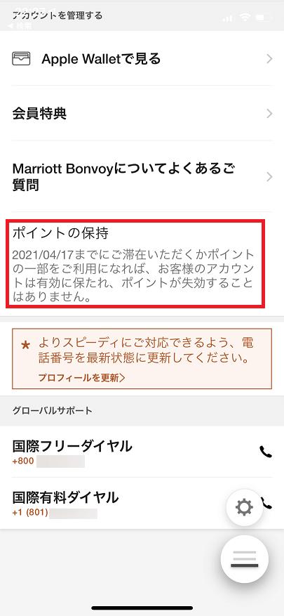 マリオットボンヴォイのアプリ(ポイント有効期限)