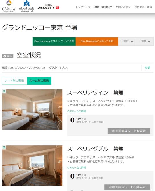 フリーステイギフトでのグランドニッコー東京台場のオンライン予約画面