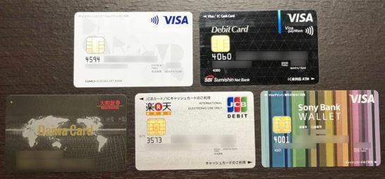 おすすめのネット銀行のカード