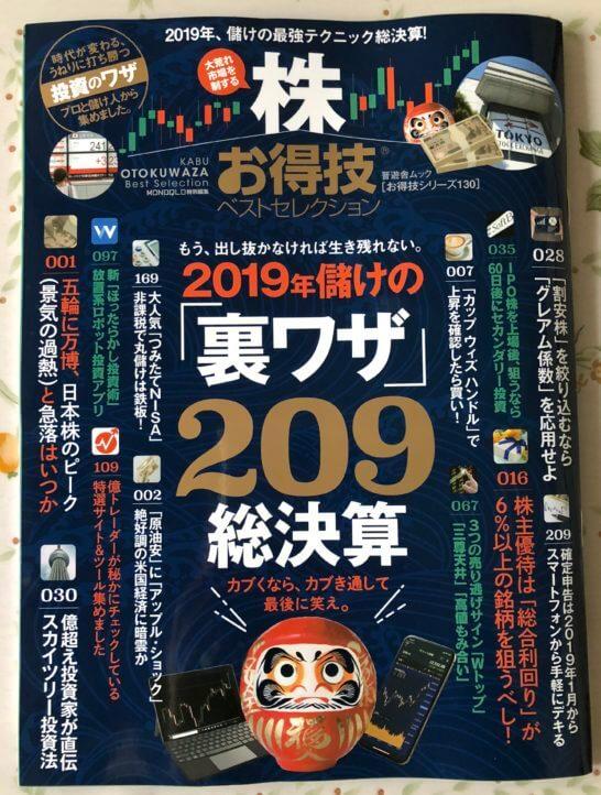 株お得技ベストセレクション