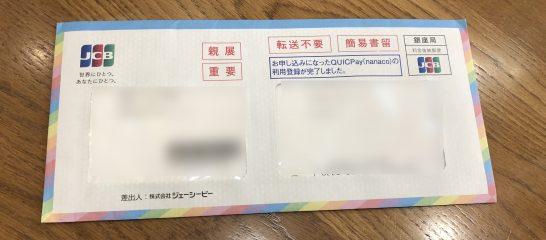 QUICPay登録完了の郵便物