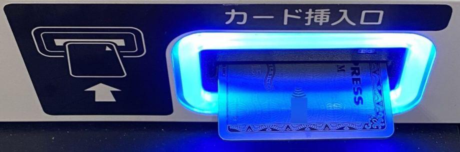 東武ストアのセルフ精算機でアメックスプラチナは決済可能