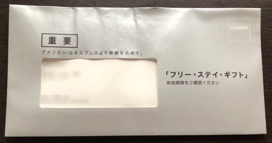 アメックス・プラチナのフリー・ステイ・ギフト (郵送物)
