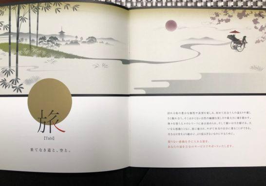 スルガVISAインフィニットカードの特典イメージ(旅)