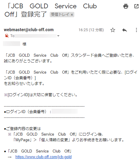JCB GOLD Service Club Offの登録完了メール