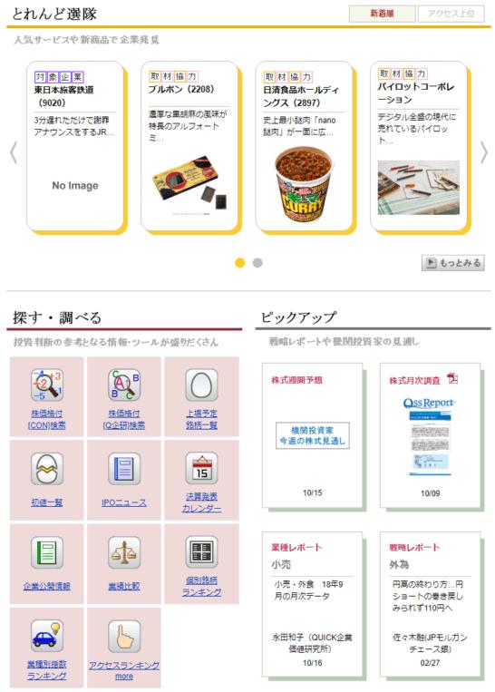 松井証券のQUICKリサーチネット2