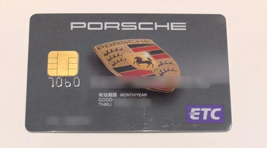 ポルシェカードのETCカード