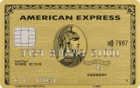 アメリカン・エキスプレス・ゴールド・カード(アメックス・ゴールド)