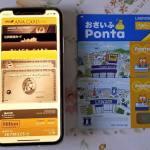 Apple PayのWalletアプリと3枚のPontaカード