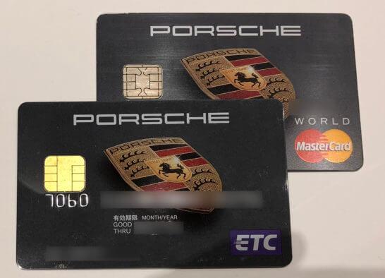 ポルシェカード本体とETCカード