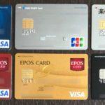 楽天Edyチャージでポイント付与のクレジットカード