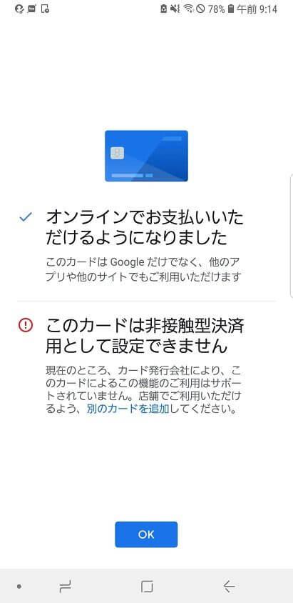 Google Payへのカード登録完了画面