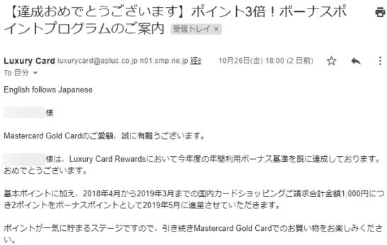 ラグジュアリーカードのボーナスポイントプログラム達成メール