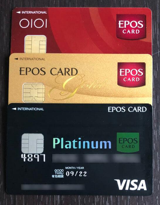 エポスカード、エポスゴールドカード、エポスプラチナカード