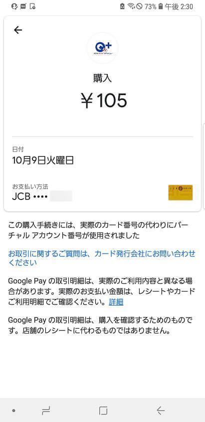 Google PayのQUICPayの購入履歴