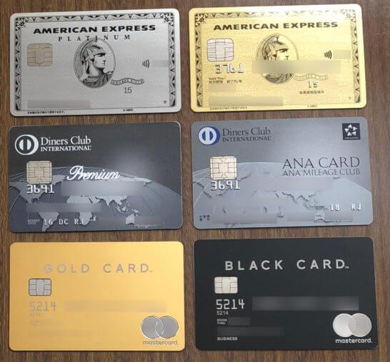 アメックス、ダイナース、ラグジュアリーカード