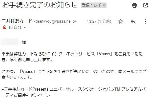 三井住友カードPresents ユニバーサル・スタジオ・ジャパン プレミアムパーティご招待キャンペーンの手続き完了メール