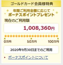 JQ CARDエポスゴールド、エポスゴールドカードの年間利用額の画面(100万円突破)