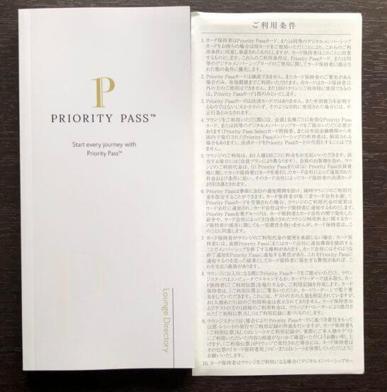 エポスプラチナカードのプライオリティ・パスのガイドブック