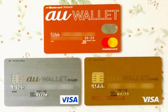 au WALLETカード3枚