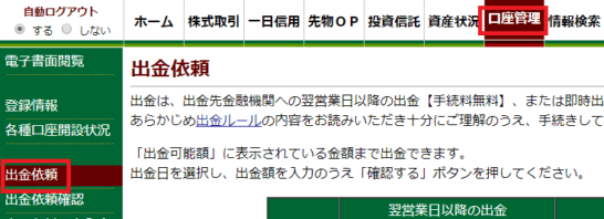 松井証券の出金依頼画面