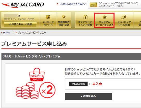 JALカードショッピングマイル・プレミアムの申込画面