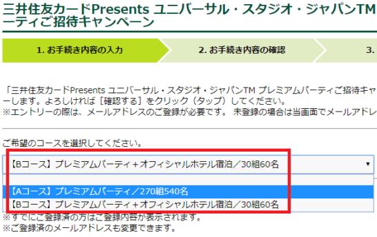 三井住友カードPresents ユニバーサル・スタジオ・ジャパン プレミアムパーティご招待キャンペーンの申込画面
