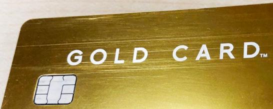 ラグジュアリーカードのゴールドカード