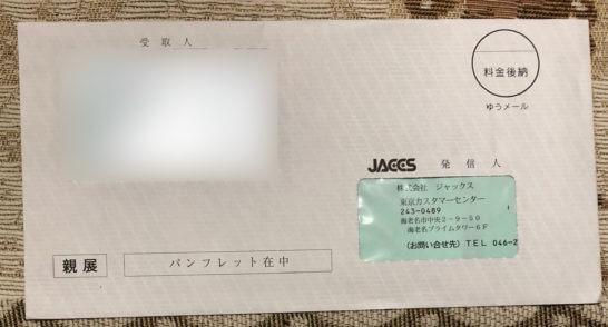 ジャックスカードのゴーイングアブロード 海外サービスの郵便物