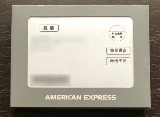 アメックスプラチナのメタルカードが入った箱
